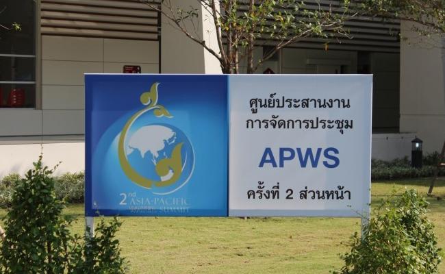 태국 치앙마이_APWS